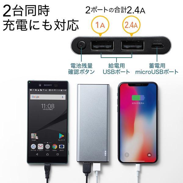 モバイルバッテリー 5000mAh 2台同時充電 軽量 コンパクト 薄型 急速充電 携帯 iPhone スマホ 充電器 PSE(即納)|sanwadirect|10