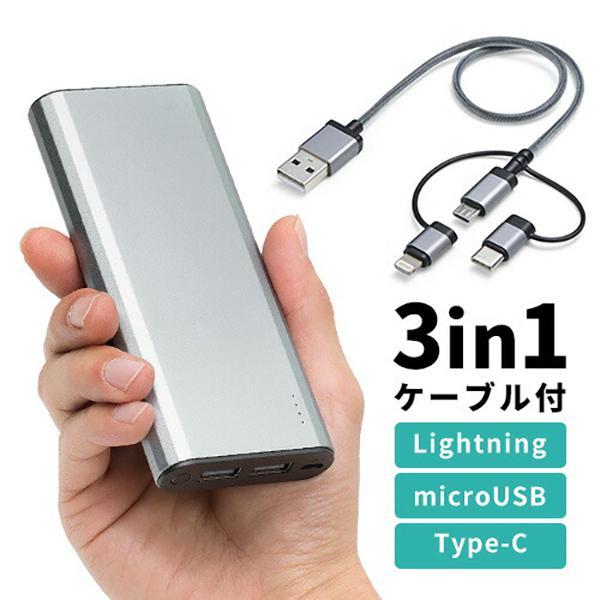 モバイルバッテリー 大容量 10000mAh 急速充電 PSE 2台同時充電 携帯 iPhone スマホ Android(即納)|sanwadirect