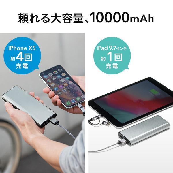 モバイルバッテリー 大容量 10000mAh 急速充電 PSE 2台同時充電 携帯 iPhone スマホ Android(即納)|sanwadirect|02