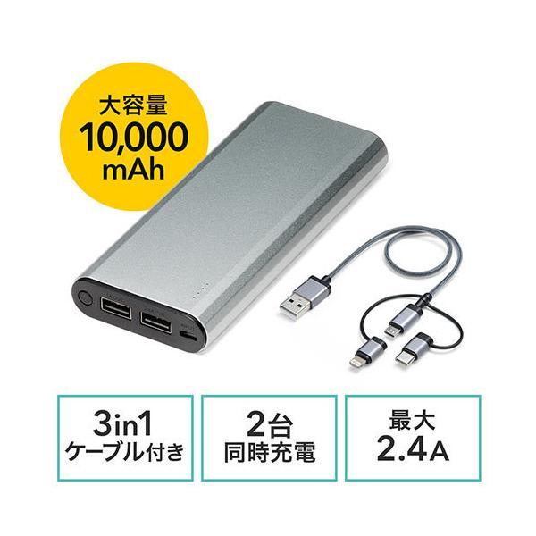 モバイルバッテリー 大容量 10000mAh 急速充電 PSE 2台同時充電 携帯 iPhone スマホ Android(即納)|sanwadirect|21