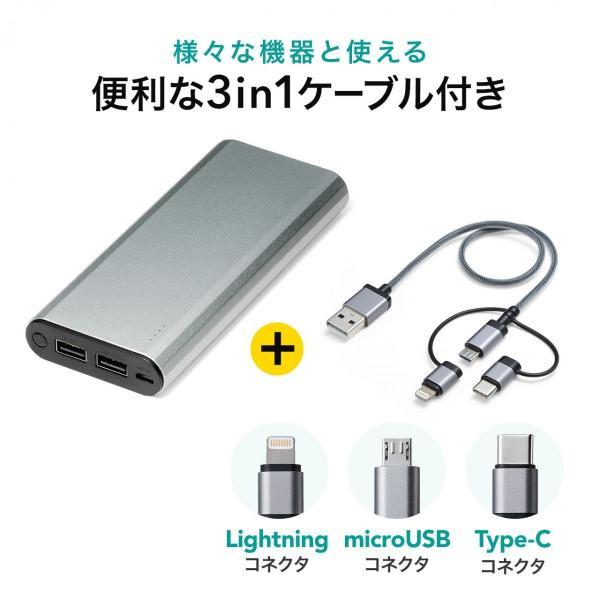 モバイルバッテリー 大容量 10000mAh 急速充電 PSE 2台同時充電 携帯 iPhone スマホ Android(即納)|sanwadirect|04