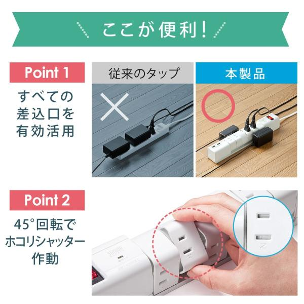 電源タップ 延長コード テーブルタップ コンセント AC6個口 USB充電付き 回転式(即納)|sanwadirect|03