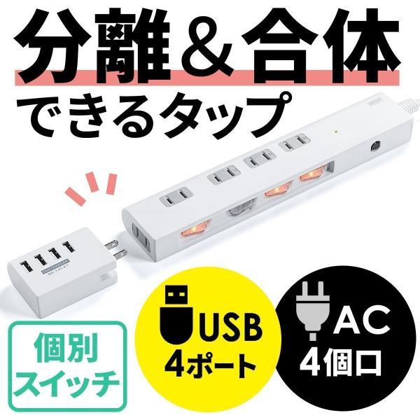 電源タップ OAタップ USB コンセント 4個口 延長コード スマホ 充電器 2m|sanwadirect