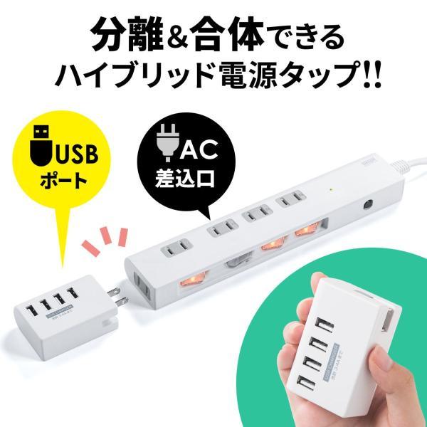 電源タップ OAタップ USB コンセント 4個口 延長コード スマホ 充電器 2m|sanwadirect|02