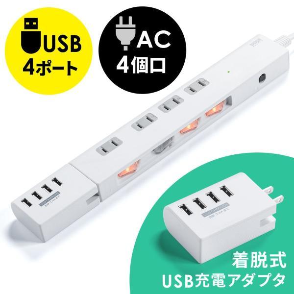 電源タップ OAタップ USB コンセント 4個口 延長コード スマホ 充電器 2m|sanwadirect|17