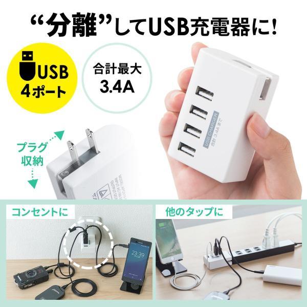 電源タップ OAタップ USB コンセント 4個口 延長コード スマホ 充電器 2m|sanwadirect|04