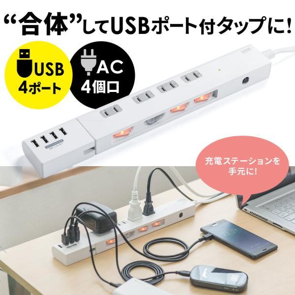 電源タップ OAタップ USB コンセント 4個口 延長コード スマホ 充電器 2m|sanwadirect|05