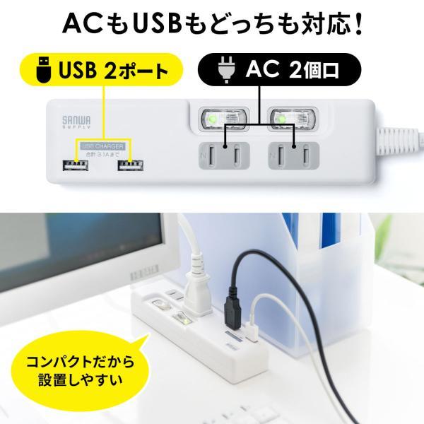 電源タップ OAタップ USB 2個口 延長コード スマホ コンセント 充電器  2m(即納)|sanwadirect|02