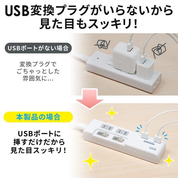 電源タップ OAタップ USB 2個口 延長コード スマホ コンセント 充電器  2m(即納)|sanwadirect|04