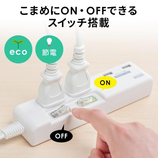 電源タップ OAタップ USB 2個口 延長コード スマホ コンセント 充電器  2m(即納)|sanwadirect|07