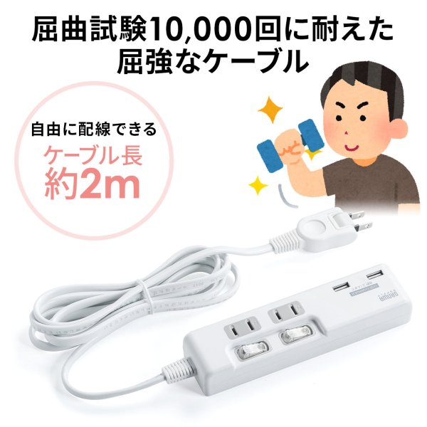 電源タップ OAタップ USB 2個口 延長コード スマホ コンセント 充電器  2m(即納)|sanwadirect|09
