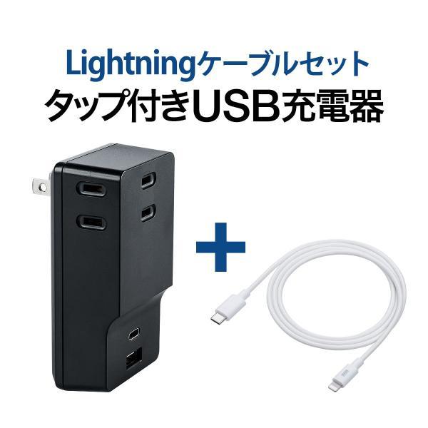 USB充電器 タイプCケーブル セット iPhone 充電 USB-C - Lightning ケーブル 充電器 セット Type Cポート 最大3A(即納)|sanwadirect