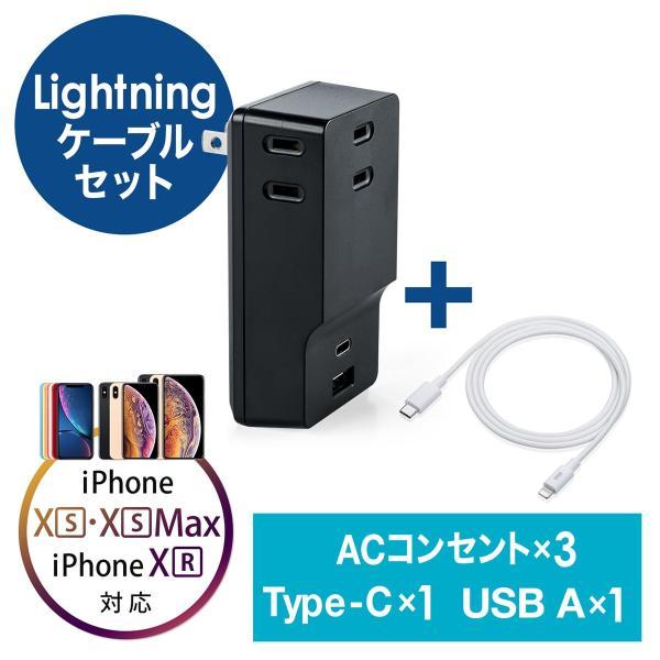 USB充電器 タイプCケーブル セット iPhone 充電 USB-C - Lightning ケーブル 充電器 セット Type Cポート 最大3A(即納)|sanwadirect|21