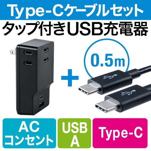 USB 充電器 コンセント スマホ iPhone 急速充電 Type-C ケーブル付き セット(即納) sanwadirect