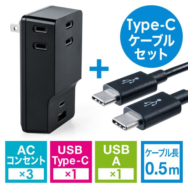 USB 充電器 コンセント スマホ iPhone 急速充電 Type-C ケーブル付き セット(即納) sanwadirect 21