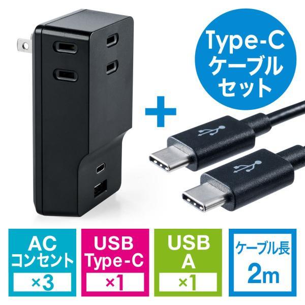 USB 充電器 コンセント スマホ iPhone 急速充電 Type-C ケーブル付き セット(即納)|sanwadirect|21