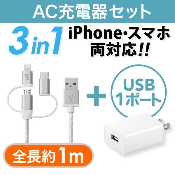 3in1 ライトニング マイクロUSB USB Type-Cケーブル Lightning microUSB Type-C対応 充電通信 1本3役+USB充電器 2A ホワイトセット|sanwadirect
