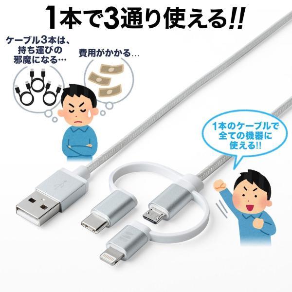 3in1 ライトニング マイクロUSB USB Type-Cケーブル Lightning microUSB Type-C対応 充電通信 1本3役+USB充電器 2A ホワイトセット|sanwadirect|02