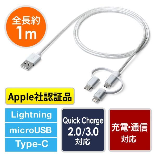 3in1 ライトニング マイクロUSB USB Type-Cケーブル Lightning microUSB Type-C対応 充電通信 1本3役+USB充電器 2A ホワイトセット|sanwadirect|21