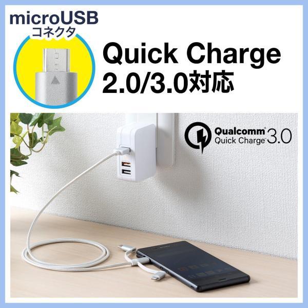 3in1 ライトニング マイクロUSB USB Type-Cケーブル Lightning microUSB Type-C対応 充電通信 1本3役+USB充電器 2A ホワイトセット|sanwadirect|07