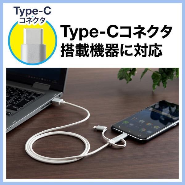 3in1 ライトニング マイクロUSB USB Type-Cケーブル Lightning microUSB Type-C対応 充電通信 1本3役+USB充電器 2A ホワイトセット|sanwadirect|08