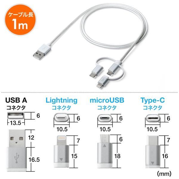3in1 ライトニング マイクロUSB USB Type-Cケーブル Lightning microUSB Type-C対応 充電通信 1本3役+USB充電器 2A ホワイトセット|sanwadirect|10