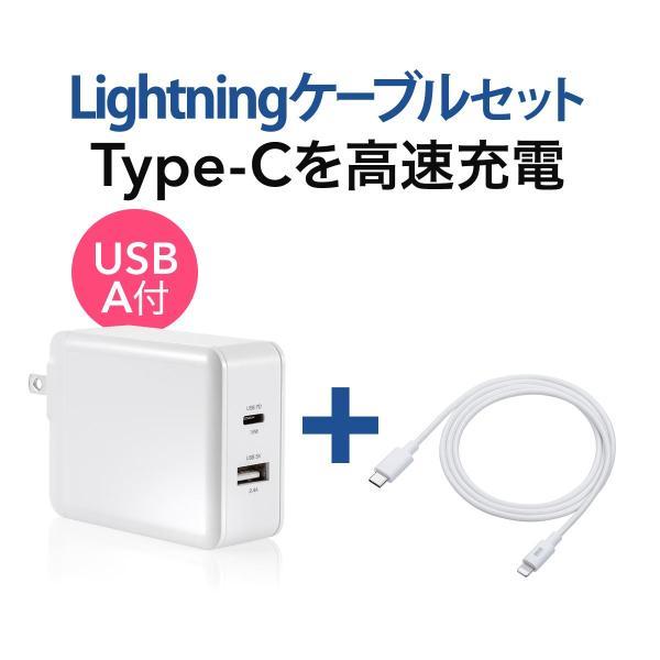 iPhone 高速充電 ケーブル 充電器セット PD充電器  PD最大18W Type C ポート タイプC USB充電器 コンパクト USB-C - Lightningケーブルセット(即納) sanwadirect