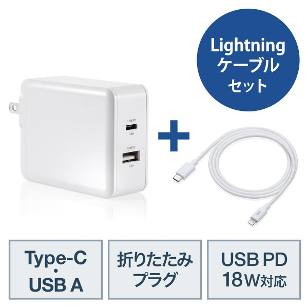 iPhone 高速充電 ケーブル 充電器セット PD充電器  PD最大18W Type C ポート タイプC USB充電器 コンパクト USB-C - Lightningケーブルセット(即納) sanwadirect 21