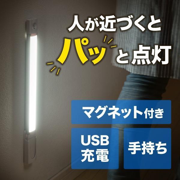 センサーライト 人感 室内 足元灯 ナイトライト ワークライト LEDライト 廊下 マグネット付き 壁付 屋内