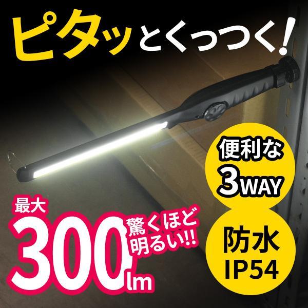 LED作業灯 LEDライト 充電式 懐中電灯 ハンディライト ワークライト 屋外 屋内 用(即納)|sanwadirect