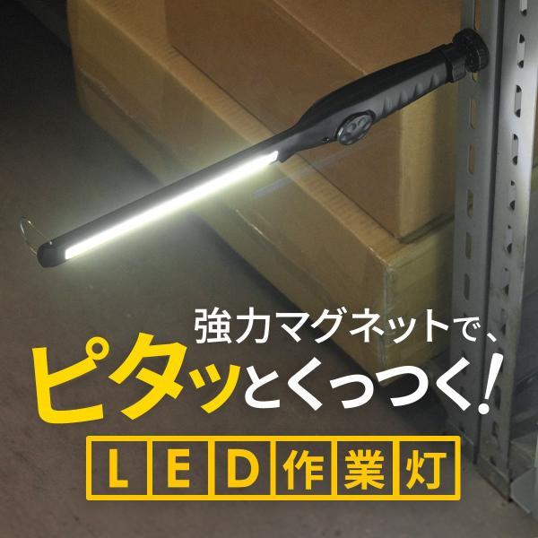 LED作業灯 LEDライト 充電式 懐中電灯 ハンディライト ワークライト 屋外 屋内 用(即納)|sanwadirect|18