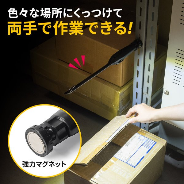 LED作業灯 LEDライト 充電式 懐中電灯 ハンディライト ワークライト 屋外 屋内 用(即納)|sanwadirect|03