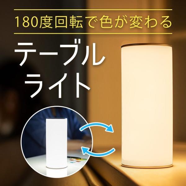 LEDライト テーブルライト 間接照明 充電式 持ち運び 寝室 リビング 読書 卓上 ランタン ランプ フロアスタンド オシャレ おしゃれ インテリア