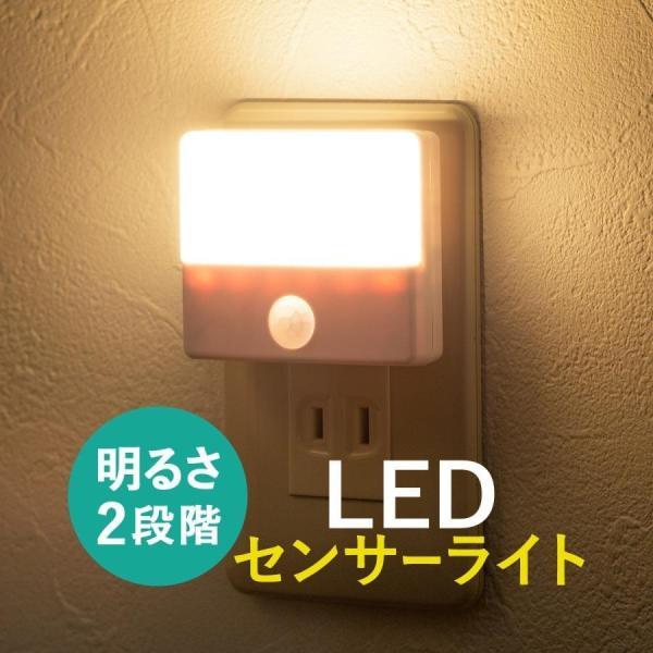 センサーライト 人感 室内 足元灯 ナイトライト 常夜灯 コンセント式 LED 自動点灯 壁付 屋内