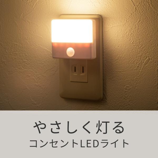 人感センサーライト 屋内 コンセント式 LED 足元灯 ナイトライト 自動点灯(即納) sanwadirect 02