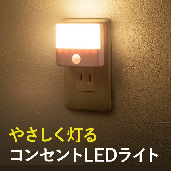 人感センサーライト 屋内 コンセント式 LED 足元灯 ナイトライト 自動点灯(即納) sanwadirect 18