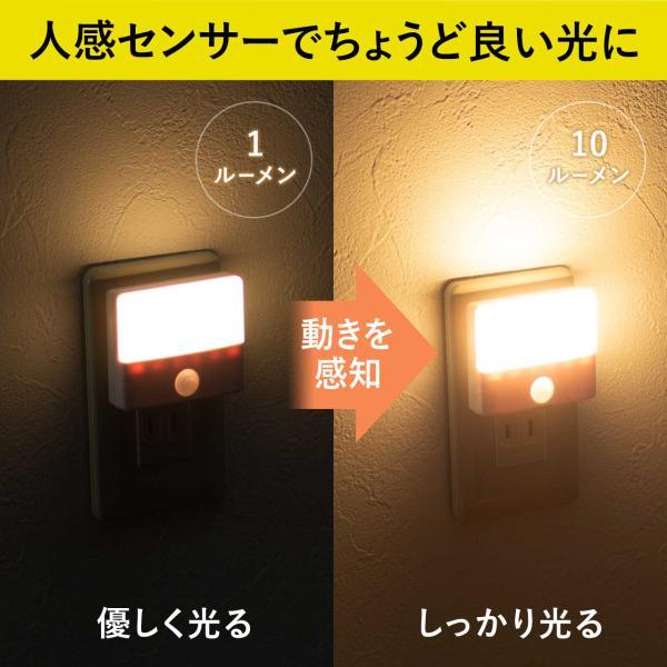 人感センサーライト 屋内 コンセント式 LED 足元灯 ナイトライト 自動点灯(即納) sanwadirect 03
