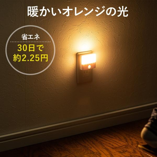 人感センサーライト 屋内 コンセント式 LED 足元灯 ナイトライト 自動点灯(即納) sanwadirect 06