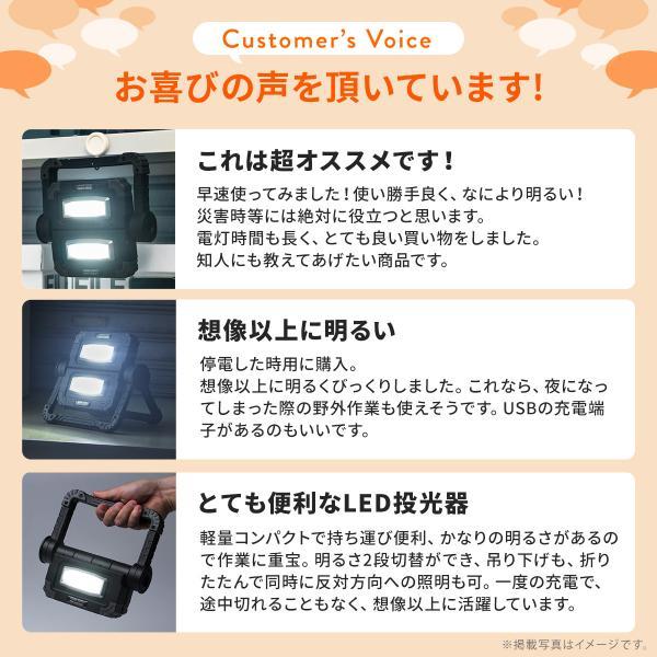 LED投光器 作業灯 充電式 ワークライト 屋外 アウトドア 20W 850ルーメン(即納)|sanwadirect|03
