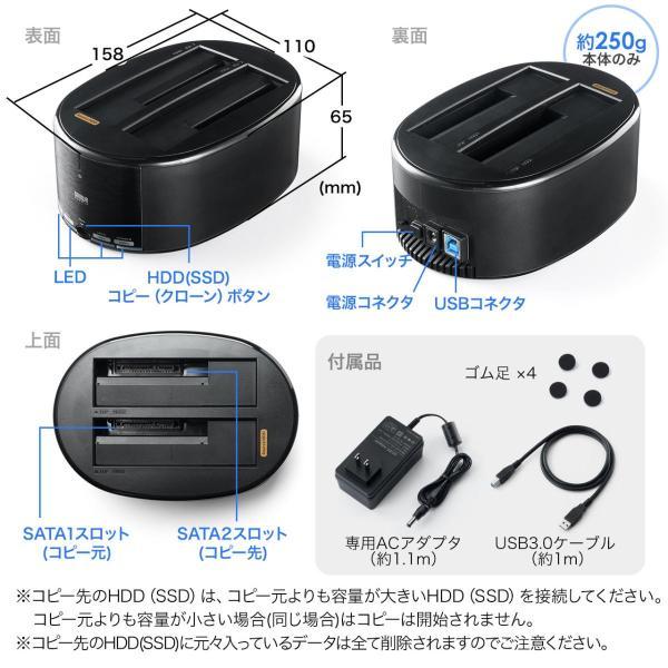 HDD コピー クローンスタンド SSD デュプリケーター|sanwadirect|13