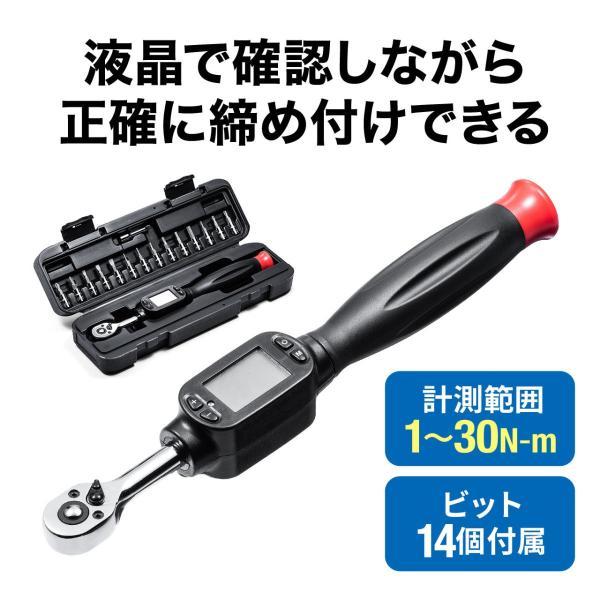 デジタルトルクレンチ精密バイク自転車14ビットセット1/4インチ差込角6.35mm1から30N-m電池式左右ねじ対応