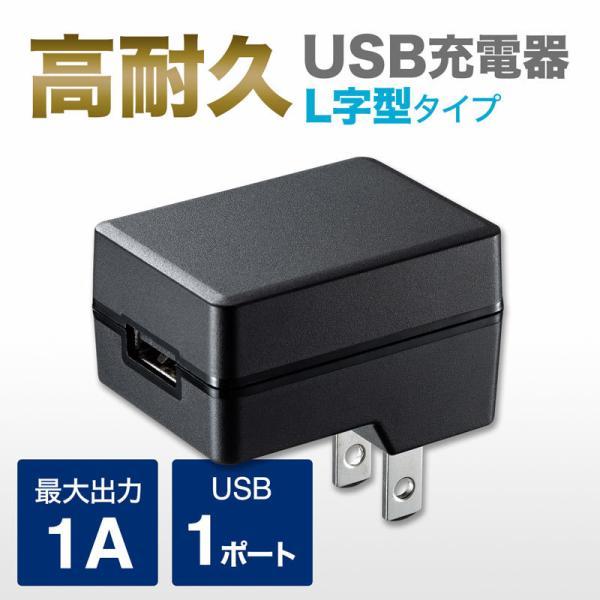 USB充電器 1A 1ポート L型 高耐久(即納)|sanwadirect|02