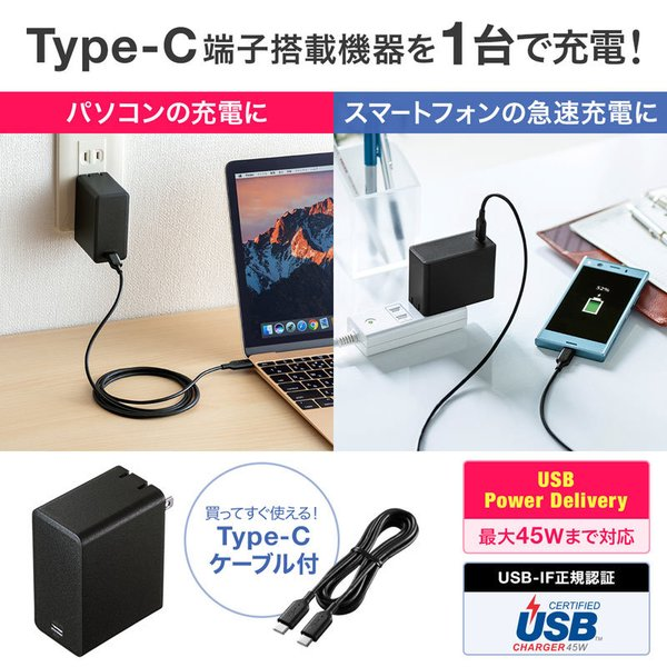 USB Power Delivery対応AC充電器 45W(即納)|sanwadirect|02