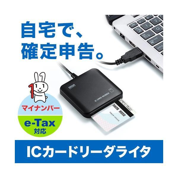 ICカードリーダー 確定申告 マイナンバー 対応 接触型 サンワサプライ ADR-MNICUBK(即納)|sanwadirect