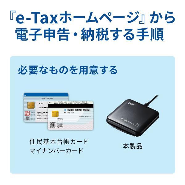 ICカードリーダー 確定申告 マイナンバー 対応 接触型 サンワサプライ ADR-MNICUBK(即納)|sanwadirect|03