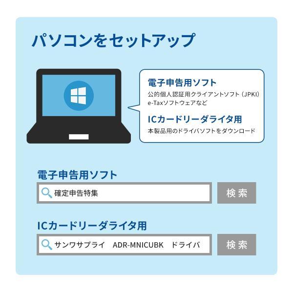 ICカードリーダー 確定申告 マイナンバー 対応 接触型 サンワサプライ ADR-MNICUBK(即納)|sanwadirect|04