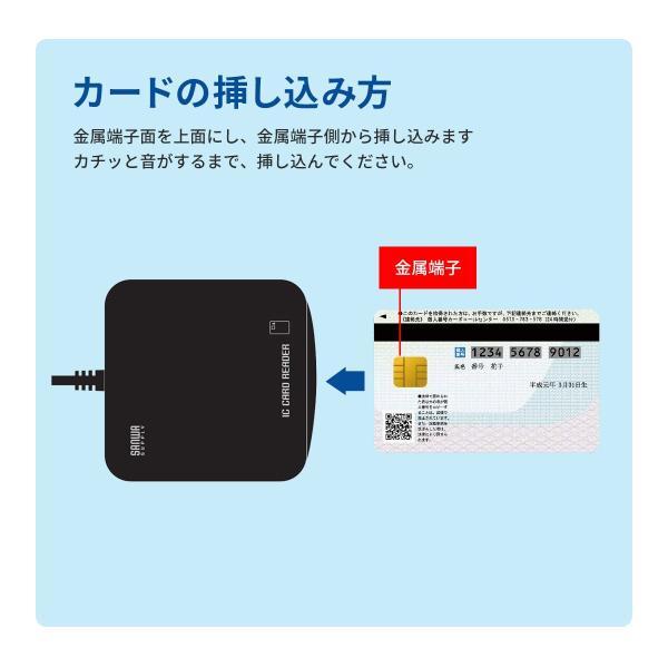ICカードリーダー 確定申告 マイナンバー 対応 接触型 サンワサプライ ADR-MNICUBK(即納)|sanwadirect|06