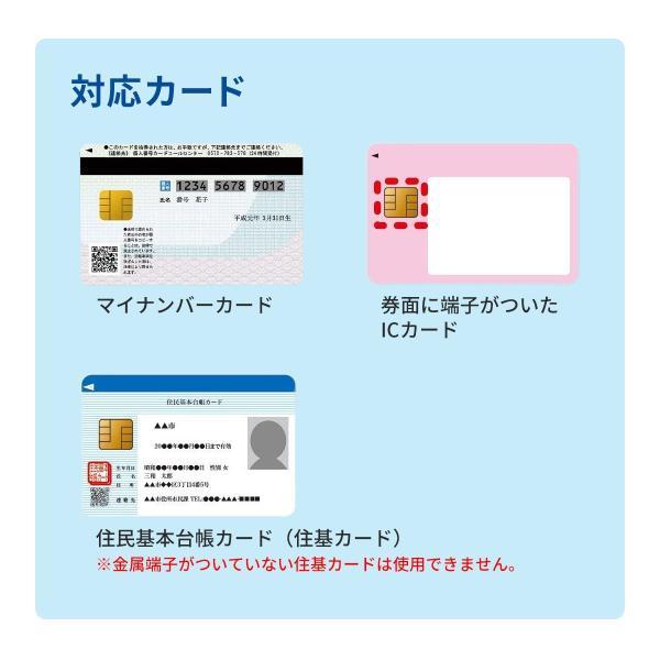 ICカードリーダー 確定申告 マイナンバー 対応 接触型 サンワサプライ ADR-MNICUBK(即納)|sanwadirect|08