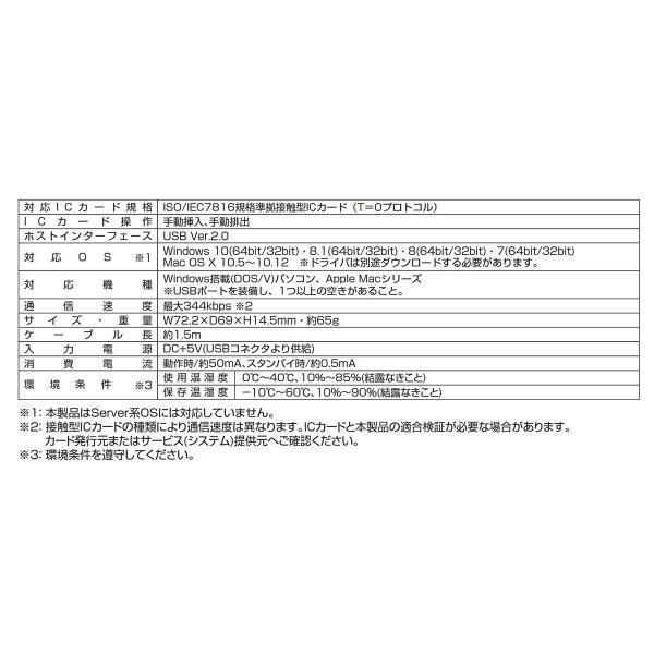 ICカードリーダー 確定申告 マイナンバー 対応 接触型 サンワサプライ ADR-MNICUBK(即納)|sanwadirect|09
