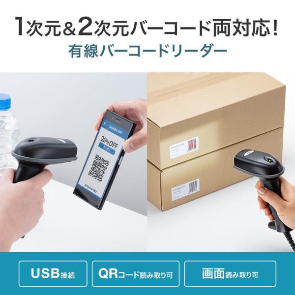2次元バーコードリーダー USB接続 有線 1D/2D(BCR-005)(即納)|sanwadirect|02